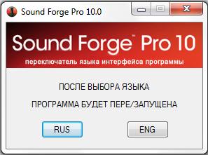 В архиве есть и русификатор. . Или вот презалил на - Sound Forge 9. rar 79