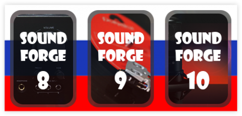 Sound Forge русификатор