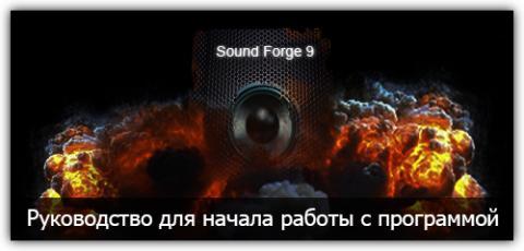 Начало работы с Sound Forge 9